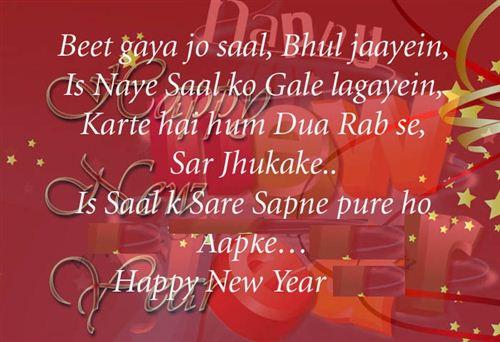 new-year-hindi-sms
