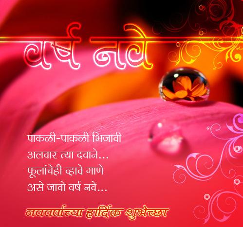 new-year-marathi-wishes
