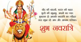 Navratri Status For Whatsapp & Facebook Messages